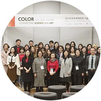 한국색채학회 2018 추계 학술대회